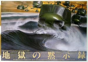 """Apocalypse Now"" (Poster)1979** T.N.C. - Image 23838_0034"